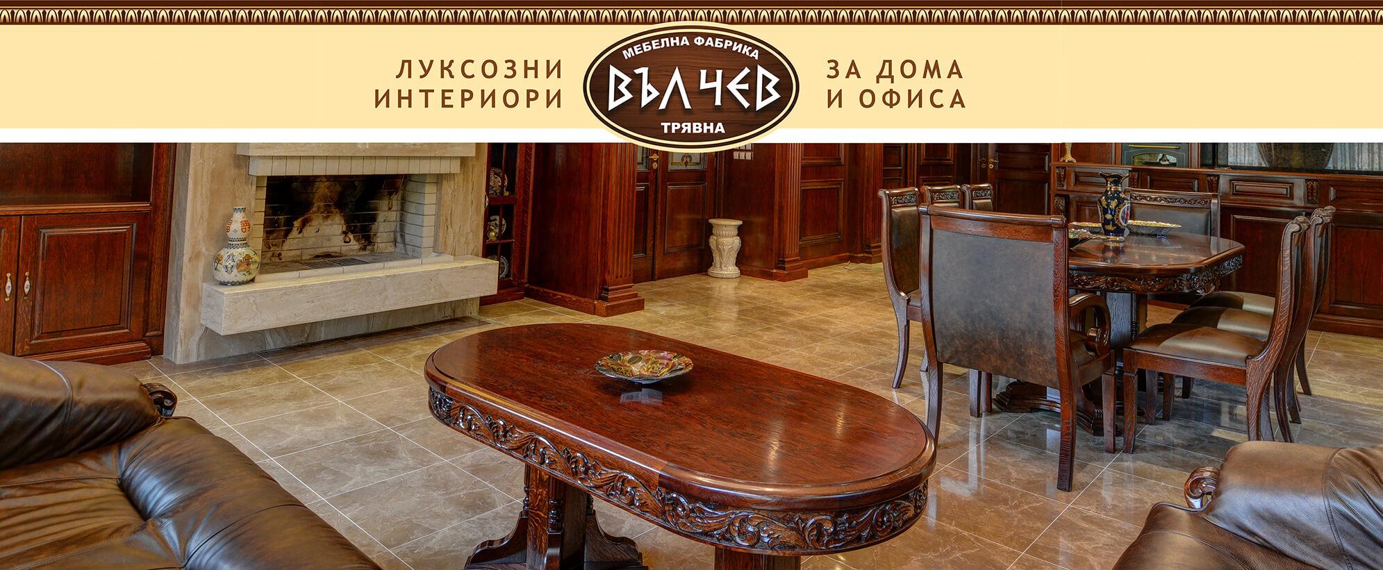 Луксозни мебели и интериорни от масивен дъб и дърворезба